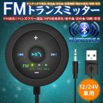 Bluetooth5.0+FM トランスミッター  iPhone スマホ 音楽 車 ハンズフリー 車載 通話 AQUOS Xperia galaxy Android対応 充電 車載用充電器
