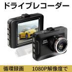 ドライブレコーダー ドラレコ 大レンズ サイクル録画 マイクロSDカード 32GB対応 日本語あり 12V車用