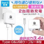 USB充電器 3.4A 急速充電 USB Type-Cケーブル一体型 Smart IC搭載 ACアダプター 1.5mケーブル 折りたたみ式プラグ PSE認証済正規品