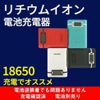 18650急速充電器 リチウム電池 チャージャー 循環使用 省エネ