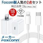 [2点SET][アップル正規認証純正品質 Foxconn製]Lightning Digital SB-C電源アダプタ 18WPD充電器 PD急速充電ケーブル1m 2m