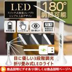 デスクライト LED コードレス 充電式 電気スタンド 折り畳み式 目に優しい スタンドライト デスクスタンド 卓上ライト 調光 動画説明あり
