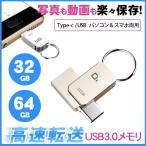 USB3.0メモリ 32GB ライトニング USBメ�