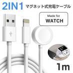 Apple Watch 充電ケーブル iPhone ケーブル アップルウォッチ マグネット式 充電器 1m長さ 耐久 Qi 急速 ワイヤレス充電器 apple watch series4/3/2/1 一本二役