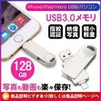 USB3.0メモリ 128GB 64GB 32GB ライトニング USBメモリ フラッシュメモリ iPad iPod Mac用スマホ用  Lightning micro USB対応  動画説明あり