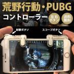 �����ư PUBG ����ȥ��顼 ���ޥ� �����ॳ��ȥ��顼 ������ѥå� �ͷ��Ѳ��� ���ѵץܥ��� �������ĥ��å� iPhone Android�б�