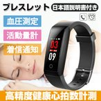 スマートウォッチ 日本語対応 血圧 心拍 歩数 スマートブレスレット 睡眠検測 時計 アラーム 多機能 着信電話通知 line通知 iPhone/iOS/Android