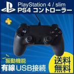 PS4 コントローラー バージョン5.53対応  有線 DOUBLESHOCK 4 USB 接続 PS4 PS3 PC