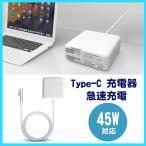 ショッピング購入 アップル Macbook用 互換 電源アダプタ 充電器 45W L型 高品質