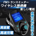 FMトランスミッター ワイヤレス発信機  iPhoneX 8 7対応 高音質 TFカード USBメモリーカード対応 USB2ポート スマホ快速充電可