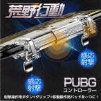 PUBG 荒野行動 コントローラー スマホ 射撃ボタン 4本指 感応射撃ボタン 同時操作 ジョイスティック クリップ アプリ 押しボタン