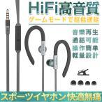 イヤホン PC利用可 軽量 重低音 高音質 両耳 運動中 スポーツ 快適に装着可能 おしゃれ 有線