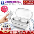 ワイヤレスイヤホン Bluetooth5.0 両耳 片耳 高音質 防水 iPhone アンドロイド スマホ 対応 完全防水 防汗防滴 日本語説明書付き
