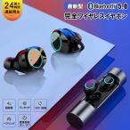 ワイヤレスイヤホン ブルートゥースイヤホン Bluetooth5.0 自動ペアリング 24時間連続再生 両耳 片耳