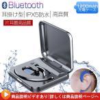 ワイヤレスイヤホン Bluetooth 4.2 ブルートゥースイヤホン 耳掛け型 ヘッドセット 片耳 最高音質 充電ケース付き
