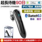 【IPX7防水】ワイヤレスイヤホン ブルートゥースイヤホン Bluetooth 5.0 耳掛け型 ヘッドセット 左右耳兼用 片耳 最高音質 超長待機 左右耳兼用 動画説明あり
