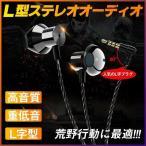 有線イヤホン 高音質 重低音 L字型 マイク付 インナーイヤー型 音漏れ防止 通話対応 音量調節 ジャック3.5mm 動画説明あり