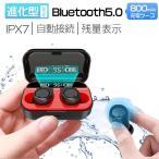 2021最新版 Bluetooth イヤホン LEDディスプレイ Hi-Fi 高音質 最新Bluetooth5.0+EDR搭載 3Dステレオサウンド  自動ペアリング Siri対応