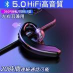 ワイヤレスイヤホン ブルートゥースヘッドホン Bluetooth 5.0 耳掛け型 ヘッドセット 左右耳通用 高音質 無痛装着 360°回転 超長待機
