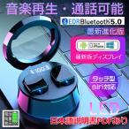 2021最新版 LEDディスプレイワイヤレスイヤホン 電池残量 イヤホン Hi-Fi 高音質  最新bluetooth 5.0 左右分離型 自動ペアリング 最高音質 軽量