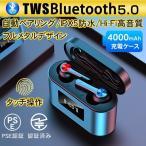 ワイヤレスイヤホン Bluetooth5.0 ブルートゥース 自動ペアリング 4000mAh大容量 タッチ型 両耳 片耳 左右分離型 スポーツ iPhone Android Siri対応