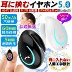 ワイヤレスイヤホン Bluetooth 5.0 ブルートゥースヘッドホン 耳掛け型 ヘッドセット 左右耳通用 軽量 高音質 無痛装着 ハンズフリー通話 片耳