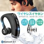 ワイヤレスイヤホン bluetooth イヤホン 高級 片耳用 iPhone android アンドロイド スマホ 運転 高音質 ランニング スポーツ ジム 音楽