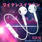 ショッピングbluetooth ワイヤレスイヤホン Bluetooth 4.2 スポーツ ブルートゥースイヤホン iPhoneX/8/7/6s/6 Xperia Android 対応 高音質 ワイヤレスイヤホン