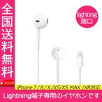iPhone7 8 X XSイヤホン Apple 本体付属品 EarPods with Lightning Connector iPhone7 Plus 対応 マイク付き