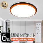 シーリングライト ライト LEDシーリング 天井照明 6畳 らいと 電気 インテリア照明 照明器具 灯り 明り リモコン付 長寿命 PSE認証済み 明るい 10段階調光 節電