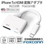 Lightning to HDMI 変換アダプタ テレビ 接続 Lightning HDMI 変換ケーブル プロジェクタ 高画質 1080P 大画面 AVアダプタ フルHD iPhone iPad 対応