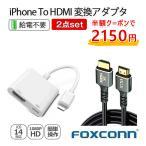【アップル純正品質By FOXCONN】Apple Lightning Digital AVアダプタ iPhone HDMI 変換アダプタ ライトニング AVアダプタ 1080P 音声同期出力 スマホ 高解像度