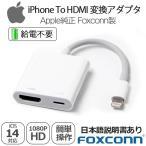【充電不要】【アップル純正品質By-FOXCONN】Apple Lightning Digital AVアダプタ 純正 lightning hdmi 変換 アダプタ iphone hdmi 変換 ケーブル 1080P