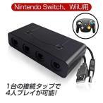 Nintendo Switch/WiiU用/PC用/switch用 ゲームキューブコントローラー 接続タップ TURBO連射機能搭載 スマブラ 変換アダプター 互換品 任天堂