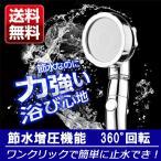 シャワーヘッド 水圧強い 手元止水 節水 切替 高水圧 低水圧 切り替え シャワー おしゃれ 便利 バス お風呂