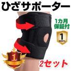 膝サポーター 2セット 膝固定 関節靭帯保護 男女問わず フリーサイズ 怪我防止 ニーガード 登山 ランニング アウトドアスポーツ