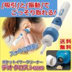 自動耳かき 耳掃除 耳掃除機 電動吸引耳クリーナー ポケットイヤークリーナー 吸引と振動の動きでゴッソリ取れる