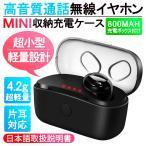 Bluetoothイヤホン ミニ ワイヤレスイヤホン ヘッドセット 小型 軽量 高音質 片耳 ヘッドフォン 充電ポックス付き マイク内蔵 iPhone Android対応