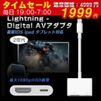 iPhone Lightning Digital AV�����ץ� ��2���� HDMI �Ѵ������ץ��� ���ޥ� ���åץ� �ǥ�������³�����֥�