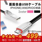 スマホ ケーブル 急速充電 ライトニング iphone android USBアダプター対応 超高速データ転送 絡まりにくい 亜鉛合金 USBケーブル sale