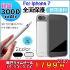 iPhone 6 7 スマホ カバー ケース 型 モバイルバッテリー 4.7インチ用 大容量 軽量 薄型 充電器 3000mAh