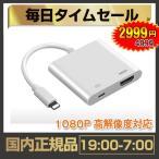 Iphone ipad 用 Lightning Digital デジタルHDMI 変換アダプター[3年間品質保証]+iPhone用 高耐久ケブラー繊維 MFI認証 USB ケーブル (おまけ付)
