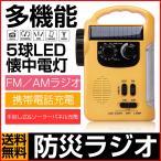 ラジオ 防災-商品画像