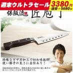 包丁 牛刀 日本製 保阪流 軽量 職人の見方 サビにくい