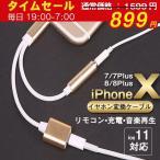 ����ۥ� �Ѵ� �����֥� ���� ���� 2in1 lightning  iPhone 7/7 plus �Ѵ������ץ�  ���ť����֥�