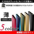 モバイルバッテリー A PLUS Smile日本正規品 大容量 急速充電 コンパクト 軽量 ポータブル充電器 超薄型 LEDライト