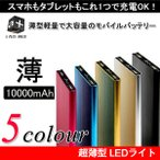 A PLUS Smile 日本正規品 モバイルバッテリー 大容量 急速充電 コンパクト 軽量 ポータブル充電器 超薄型5カラー 10000mAh【国内ブランド180カ日間品質保証】