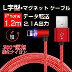 �ޥ��ͥå� iPhone �����֥� Android �饤�ȥ˥�Type-C �����֥� ���ޥۥ����֥� L�������ͥ��� ��®���� �����ɻߥ����֥�1��/1.5��/2��