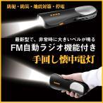 懐中電灯 LED LEDライト 手回し充電 防災グッズ 災害用ラジオ 手動  USB充電 FM自動ラジオ機能付き スマホに充電可能 台風 地震 停電