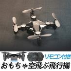 ドローン トイドローン ラジコンドローン 360回転 折畳式 小型 子供 プレゼント 男の子 ミニドローン 安全 ゲーム 飛行機 おもちゃの画像